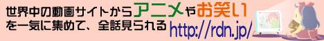 世界の動画サイトからアニメやお笑いを一気に検索して全話見られる Ribbon Douga Network( rdn.jp )